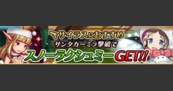 サンタカーミラ【超神級】の攻略ポイントとおすすめカード