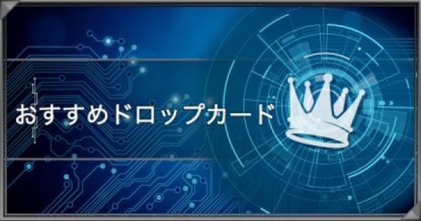 【遊戯王デュエルリンクス】ドロップカードおすすめランキング