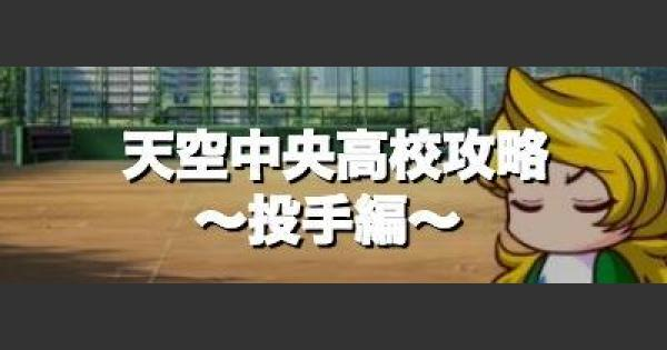 【パワプロアプリ】天空中央高校のデッキと立ち回り〜投手編〜【パワプロ】