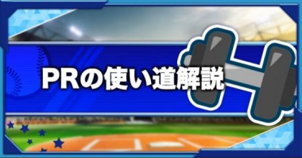 【パワプロアプリ】PRキャラ使い道・SRとの違い【パワプロ】