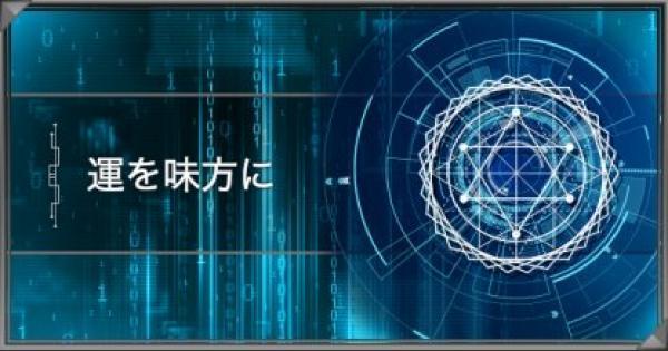 【遊戯王デュエルリンクス】スキル「運を味方に」のドロップ方法と使い方