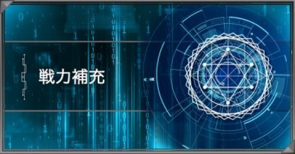 【遊戯王デュエルリンクス】スキル「戦力補充」の入手方法と使い方