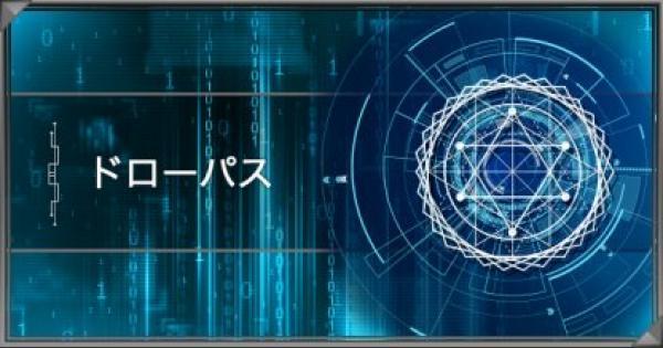 【遊戯王デュエルリンクス】「ドローパス」のドロップ方法と使い方