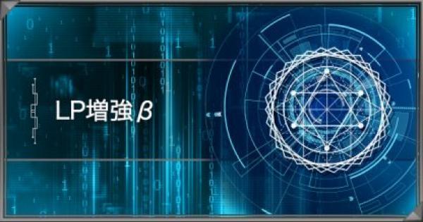 【遊戯王デュエルリンクス】「LP増強β」のドロップ方法と使い方