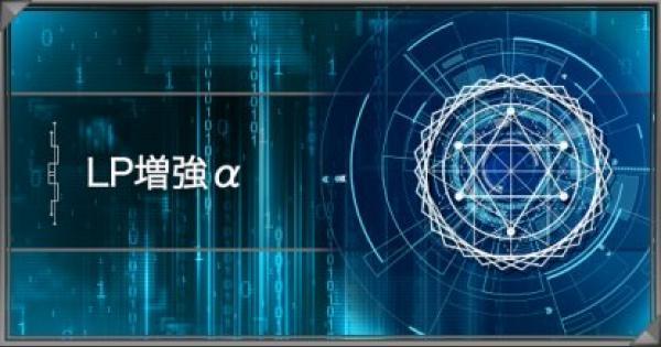 【遊戯王デュエルリンクス】「LP増強α」のドロップ方法と使い方