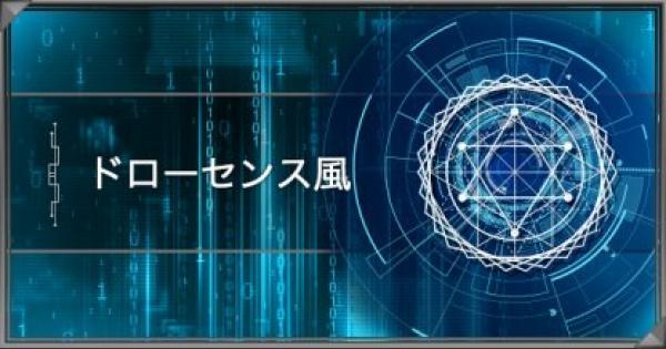 【遊戯王デュエルリンクス】「ドローセンス風」のドロップ方法と使い方
