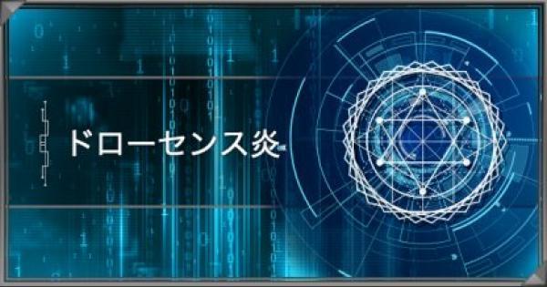 【遊戯王デュエルリンクス】「ドローセンス炎」のドロップ方法と使い方