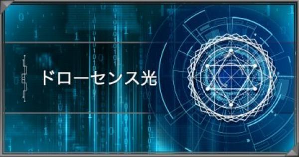 【遊戯王デュエルリンクス】「ドローセンス光」のドロップ方法と使い方