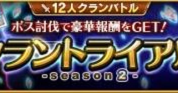 【ログレス】クラントライアル-season2-の攻略まとめ【剣と魔法のログレス いにしえの女神】