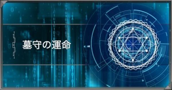 【遊戯王デュエルリンクス】「墓守の運命」のドロップ方法と使い方