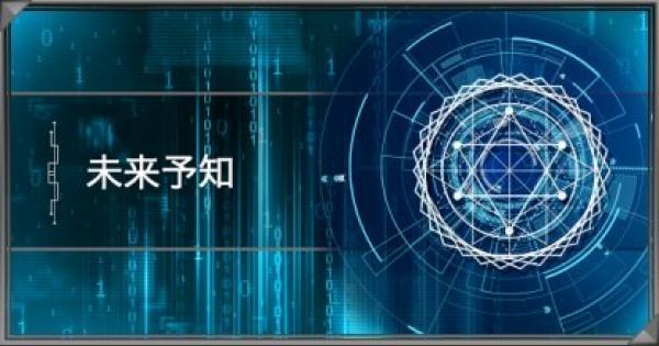 【遊戯王デュエルリンクス】「未来予知」の入手方法と使い方
