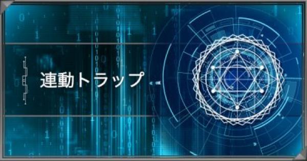 【遊戯王デュエルリンクス】「連動トラップ」の入手方法と使い方