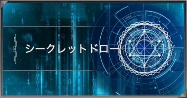 【遊戯王デュエルリンクス】「シークレットドロー」の入手方法と使い方