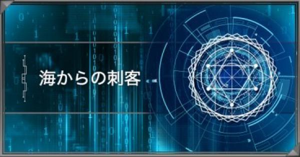 【遊戯王デュエルリンクス】「海からの刺客」のドロップ方法と使い方