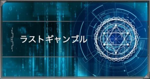 【遊戯王デュエルリンクス】スキル「ラストギャンブル」のドロップ方法と使い方