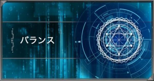 【遊戯王デュエルリンクス】「バランス」のドロップ方法と使い方
