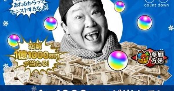 【モンスト】総額1億1000万円!年末BIGボーナスくじの応募方法と受取