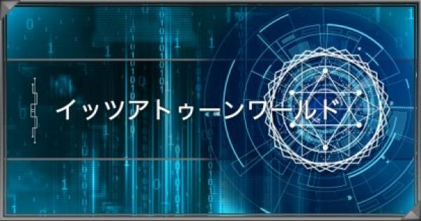 【遊戯王デュエルリンクス】「イッツアトゥーンワールド」ドロップ方法と使い方
