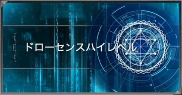 【遊戯王デュエルリンクス】「ドローセンスハイレベル」のドロップ方法と使い方