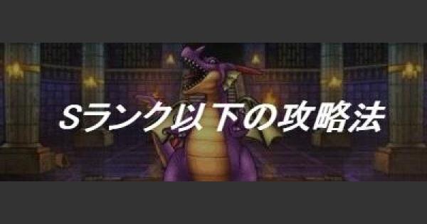 【DQMSL】「竜王チャレンジ」Sランクパーティでクリアする方法!
