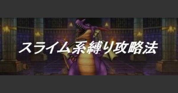 【DQMSL】「竜王チャレンジ」スライム系パーティでクリアする方法!