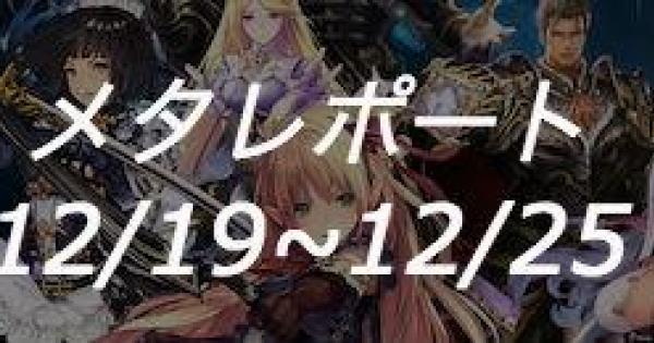 【シャドバ】12月第4週のメタレポート【シャドウバース】