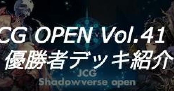 【シャドバ】JCG OPEN vol.41 B大会の優勝者デッキ紹介【シャドウバース】