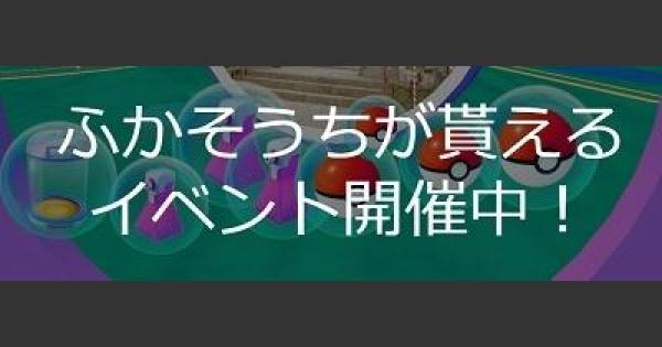 【ポケモンGO】ふかそうち(孵化装置)が貰えるイベント開催中!