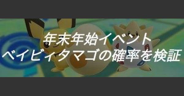 【ポケモンGO】ベイビィタマゴの確率を検証!イベント中は入手しやすい?