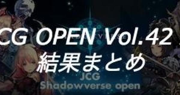 【シャドバ】 JCG OPEN vol.42 A大会の結果まとめ【シャドウバース】