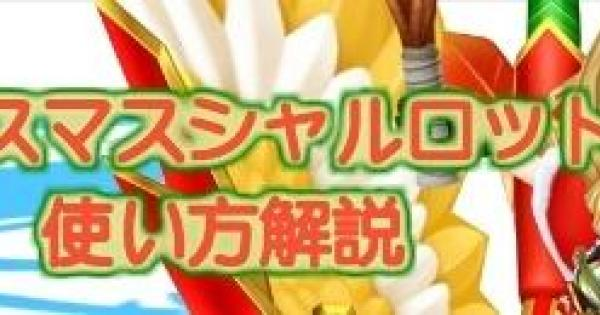 【白猫テニス】クリスマスシャルロットの使い方を徹底解説【白テニ】