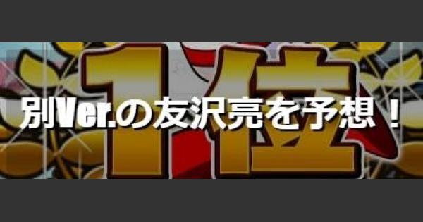 【パワプロアプリ】別ver.の友沢亮について予想!【パワプロ】