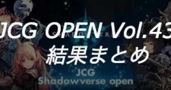 【シャドバ】JCG OPEN vol.43 B大会の結果まとめ【シャドウバース】