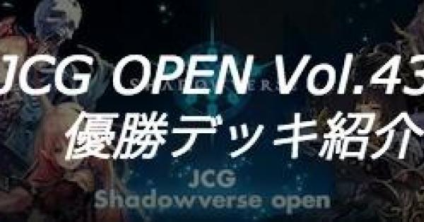【シャドバ】JCG OPEN vol.43 B大会の優勝者デッキ紹介【シャドウバース】