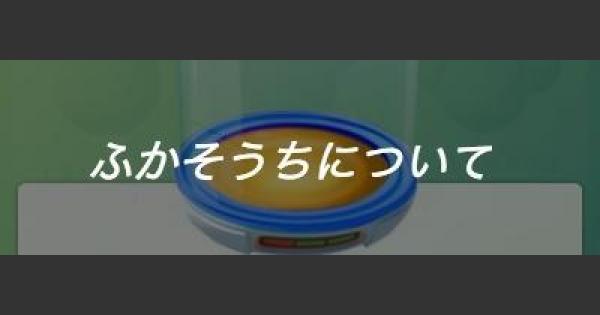 【ポケモンGO】ふかそうち(孵化装置)の効率的な使い方と報酬で入手できる個数