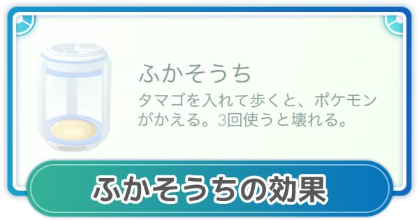 【ポケモンGO】ふかそうち(孵化装置)の入手方法と効率的な使い方