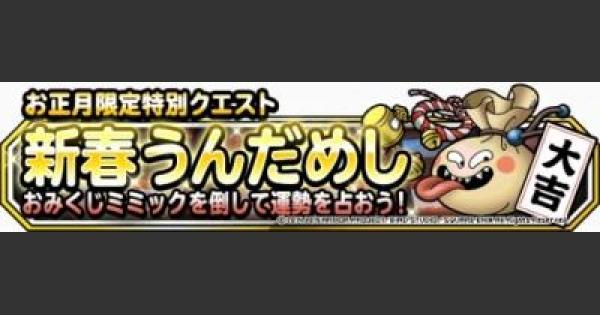【DQMSL】新春うんだめし1000周した結果!神吉/大吉の出現確率は!?