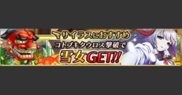 【潜レコ】コトブキタウロス【超神級】の攻略ポイント【潜空のレコンキスタ】