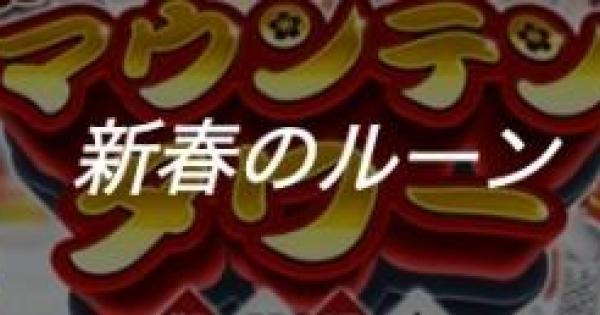 【白猫テニス】新春のルーン(赤・白)の効率の良い集め方【白テニ】