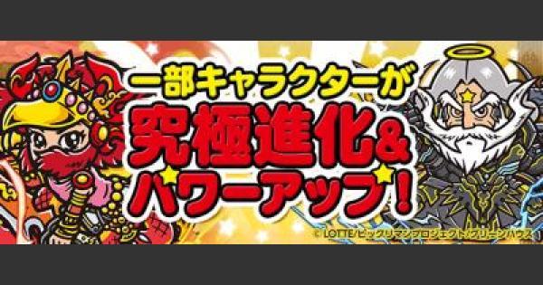 【パズドラ】ビックリマンコラボ第5弾のガチャ当たりモンスター