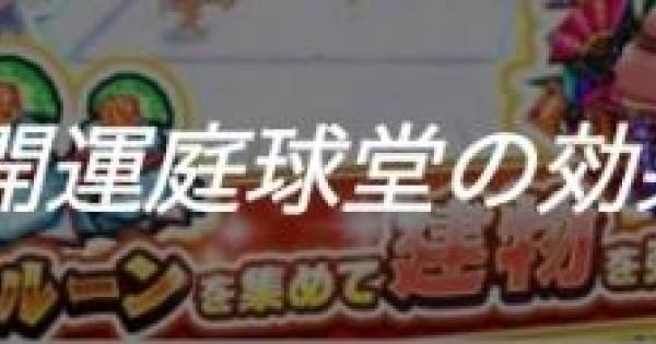 【白猫テニス】開運庭球堂の効果と必要ルーン数【白テニ】