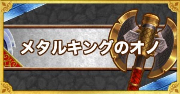 【DQMSL】メタルキングのオノ(SS)の能力とおすすめの錬金効果