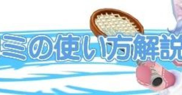 【白猫テニス】コヨミの使い方を徹底解説!【白テニ】