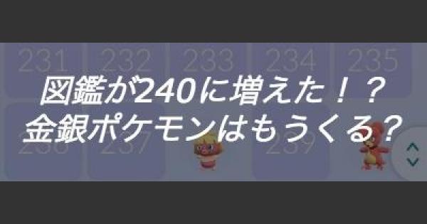【ポケモンGO】図鑑が240に増えた!他の金銀ポケモンも実装されている?