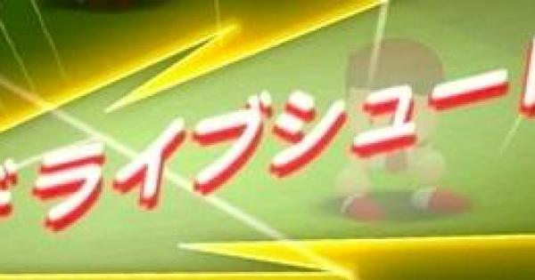 【パワサカ】必殺シュートの打ち方と使い方【パワフルサッカー】