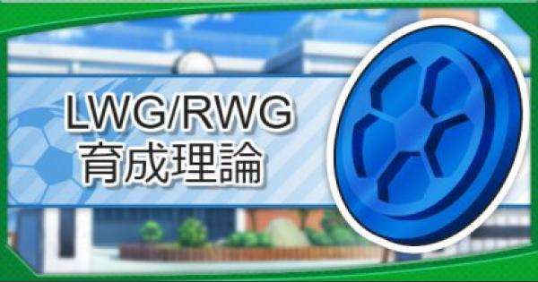 【パワサカ】RWG・LWG(ウイング)の育成方法とオススメイベキャラ【パワフルサッカー】