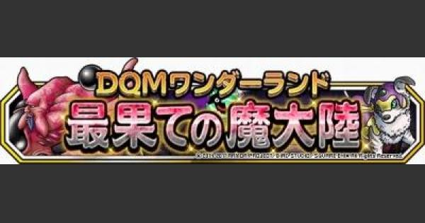 【DQMSL】最果ての魔大陸(みんぼう)攻略!ディアノーグクローを入手!