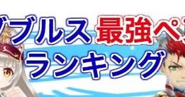 【白猫テニス】ダブルス最強キャラ(ペア)ランキング【10/23最新版】【白テニ】