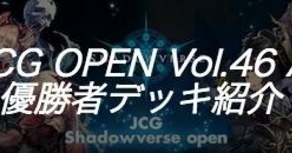 【シャドバ】JCG OPEN vol.46 A大会の優勝者デッキ紹介【シャドウバース】