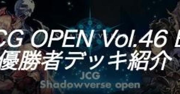 【シャドバ】JCG OPEN vol.46 B大会の優勝者デッキ紹介【シャドウバース】
